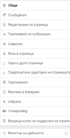 Фейсбук маркетинг: указания стъпка по стъпка за бизнеса